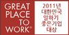 GREAT PLACE TO WORK 로고